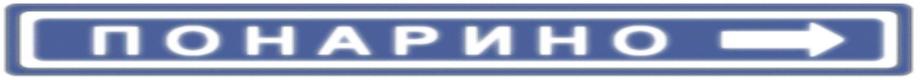 Информационный сайт деревни Понарино